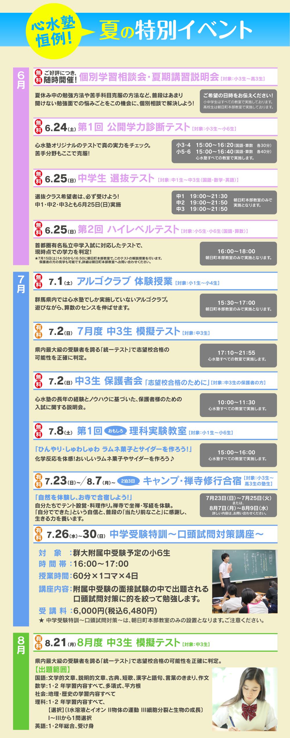 心水塾恒例夏の特別イベント