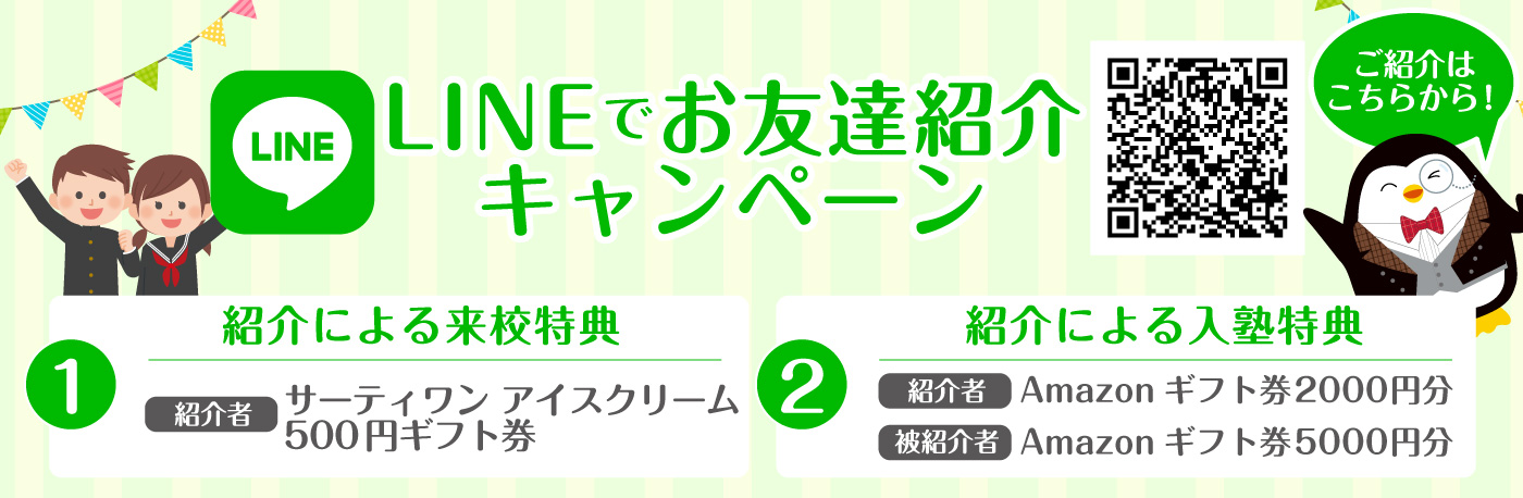 LINEでお友達紹介キャンペーン