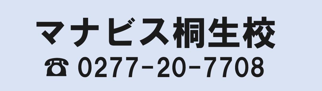 河合塾マナビス 桐生校