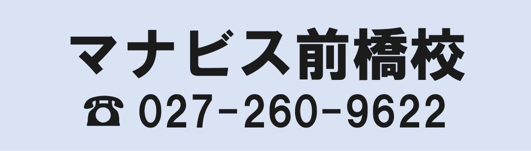 河合塾マナビス 前橋校