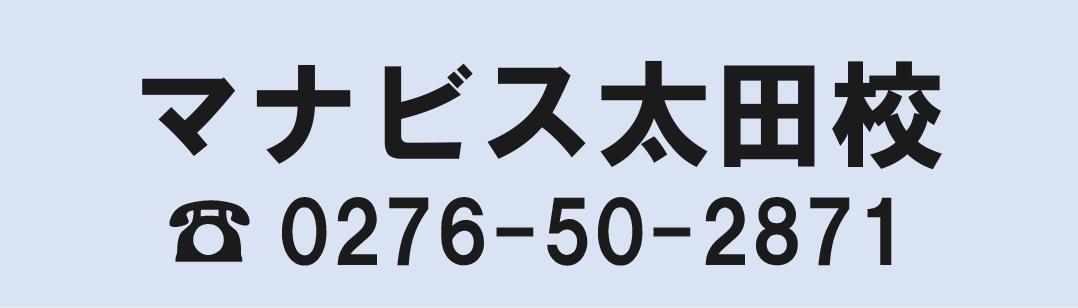 河合塾マナビス 太田校