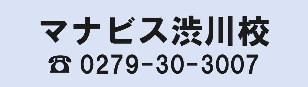 河合塾マナビス 渋川校