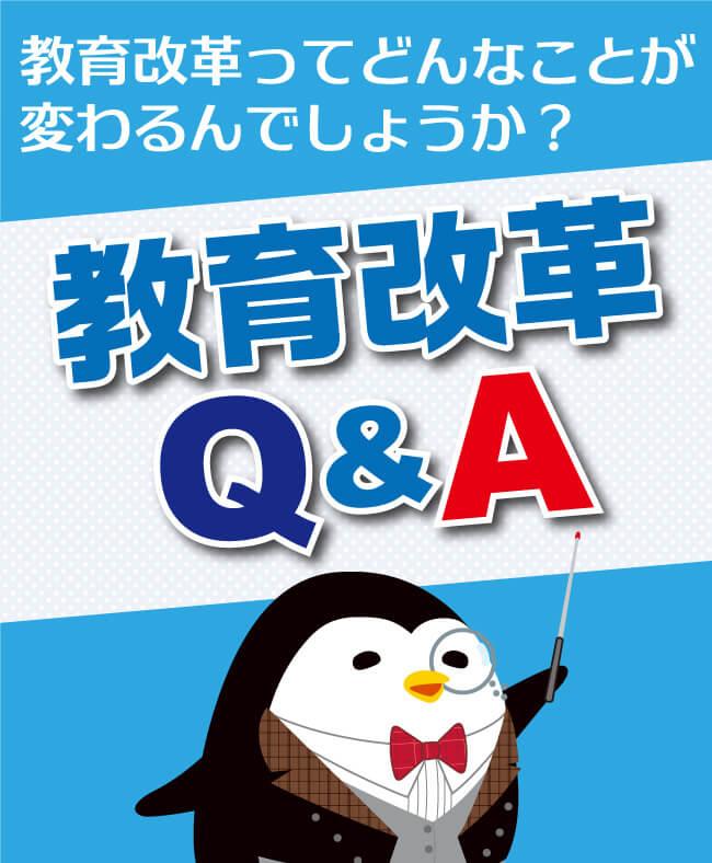 教育改革Q&A